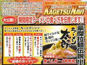 Kagetsu_01_1